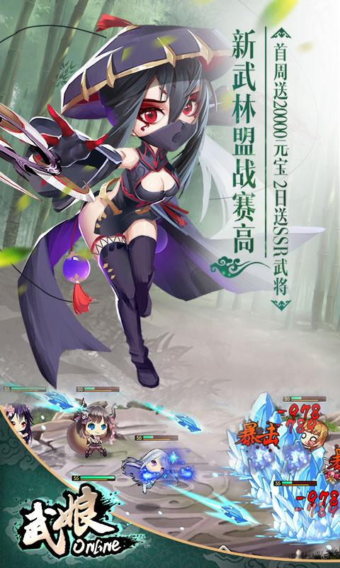 武娘商城版游戏截图3