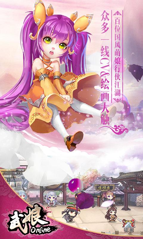 武娘商城版游戏截图2