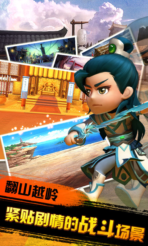 武侠Q传海量版游戏截图4