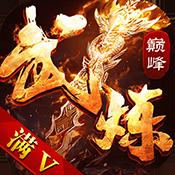 无限元宝公益手游排行榜TOP2:武炼巅峰