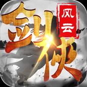 无限元宝手游顶级vip下载榜Top1:剑侠风云