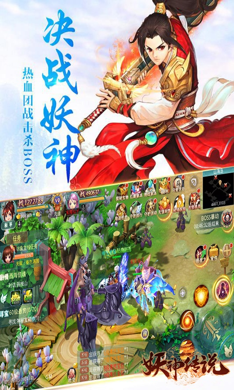 妖神传说变态版截图