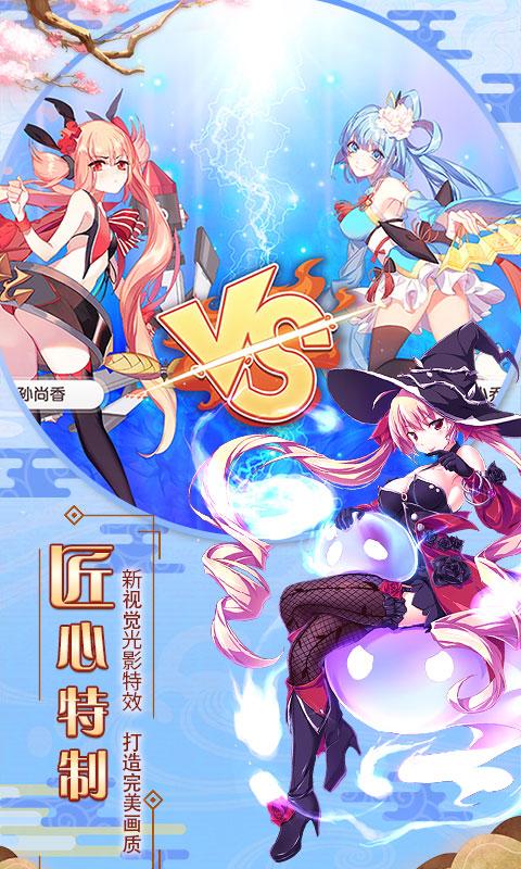 萌战无双商城版游戏截图4