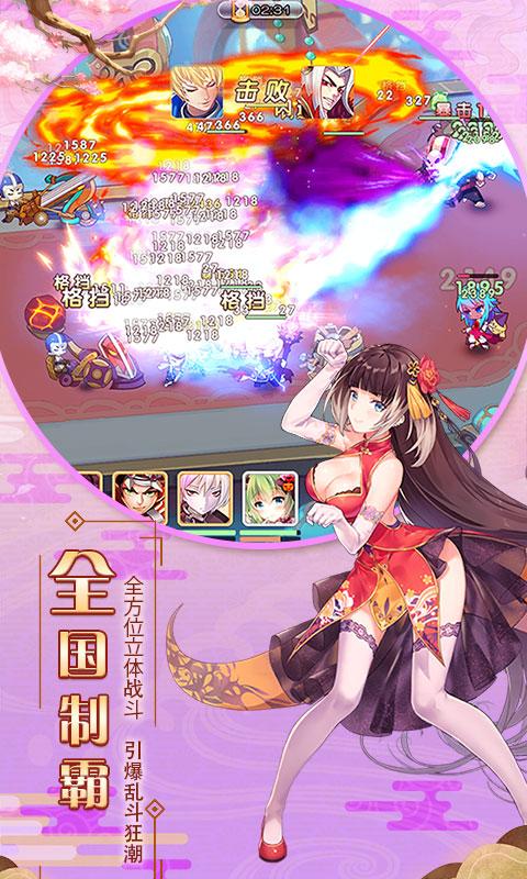 萌战无双商城版游戏截图5