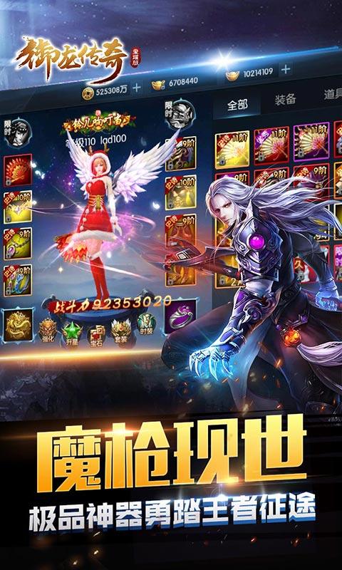御龙传奇星耀版游戏截图5