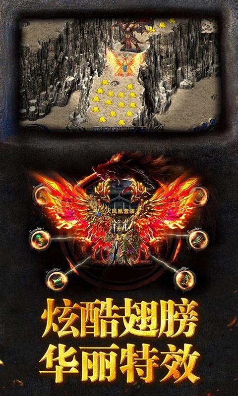烈火战歌变态版截图