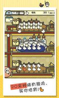 一群小辣鸡游戏截图2