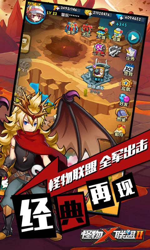 怪物X联盟2高爆版变态版截图