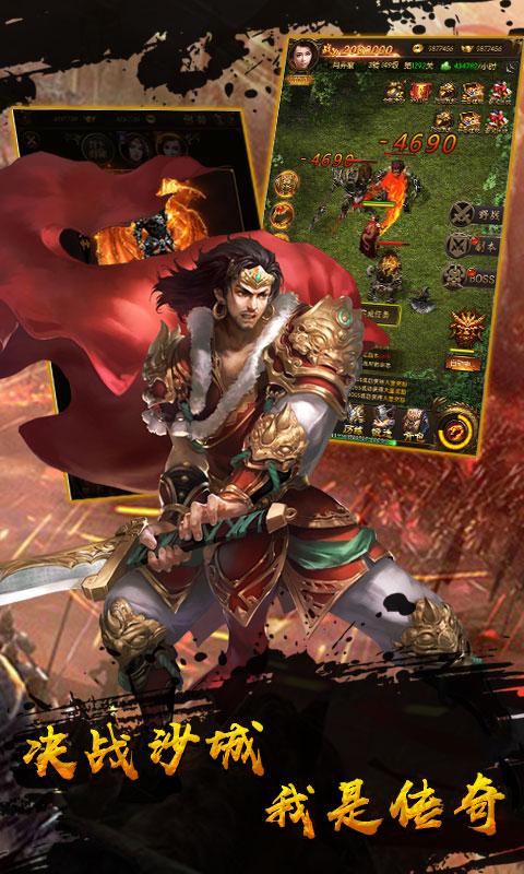 风爆远征-血战龙城至尊版游戏截图1
