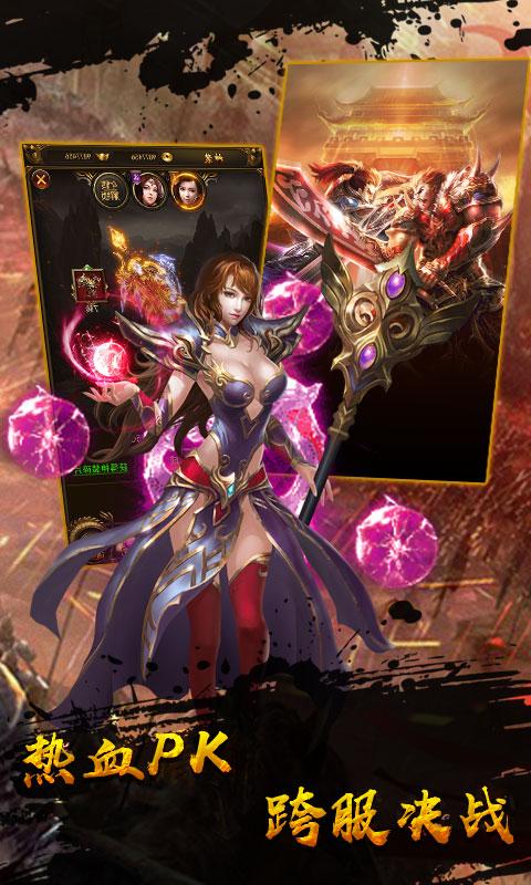 风爆远征-血战龙城至尊版游戏截图4