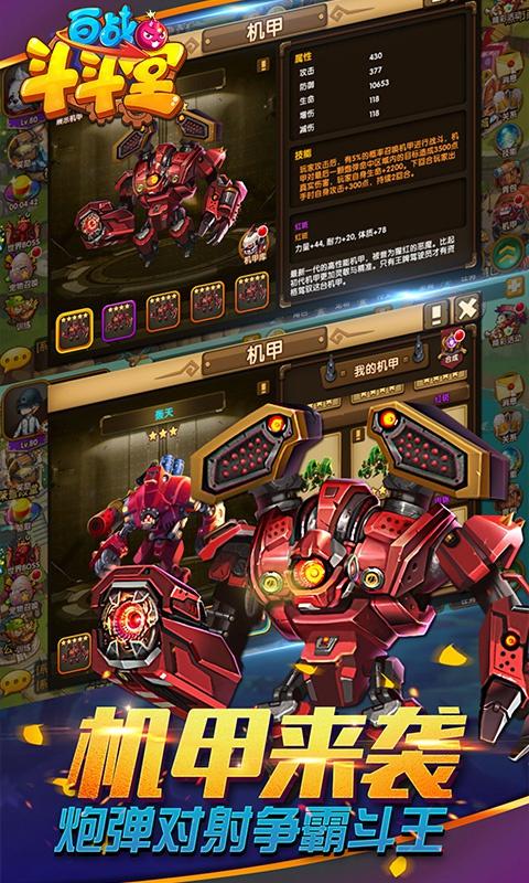 百战斗斗堂-S级宠物变态版截图