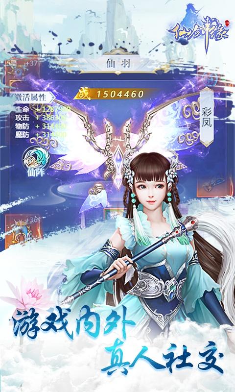 仙剑缘飞升版变态版截图