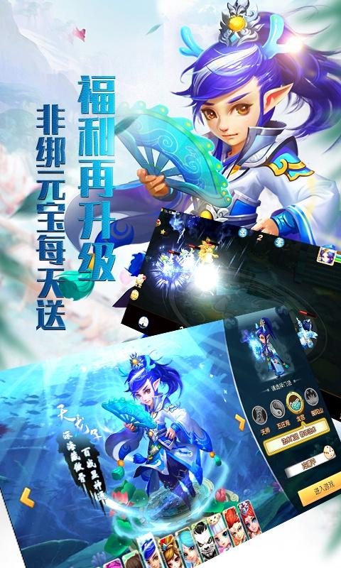 大话许仙星耀版游戏截图4