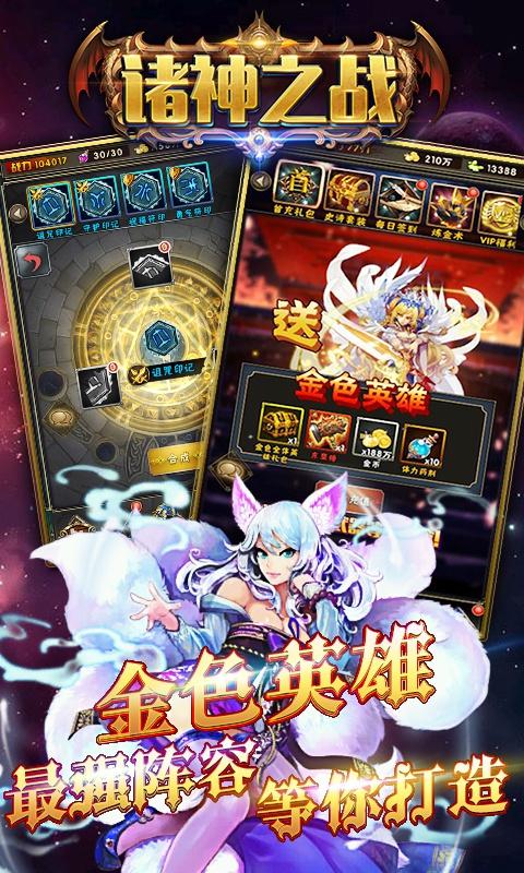 勇者名录-诸神之战星耀版游戏截图4