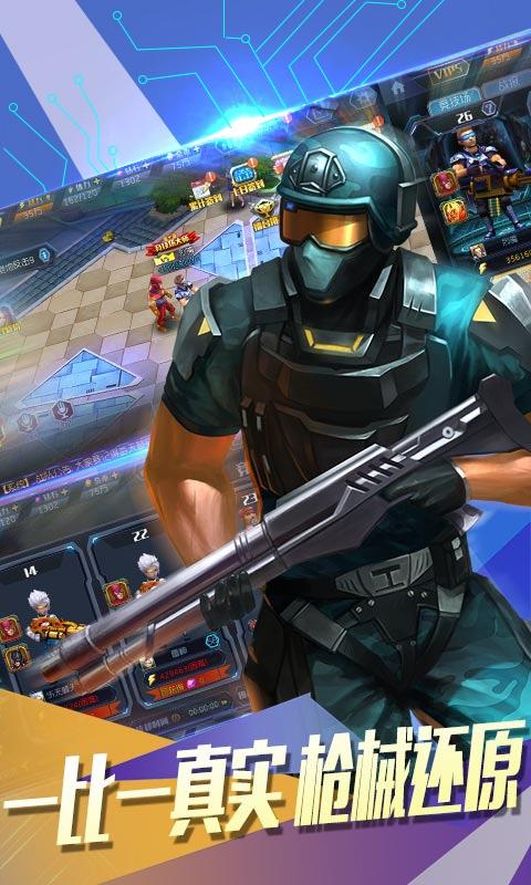 王者英雄之枪战传奇游戏截图2