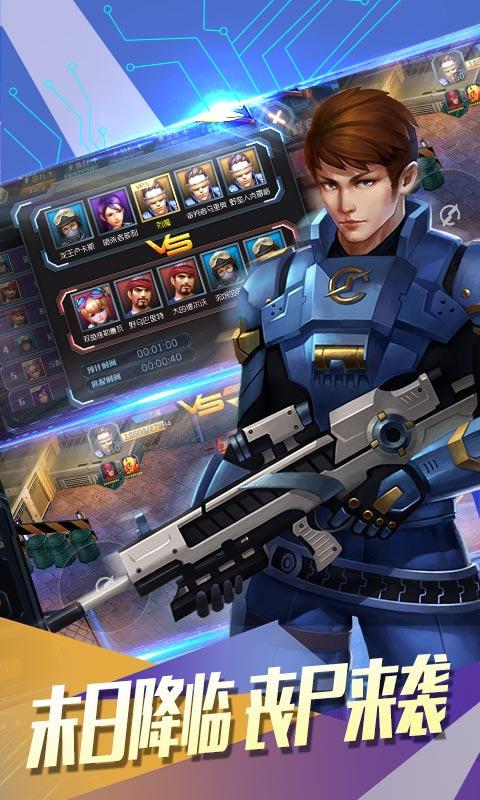 王者英雄之枪战传奇游戏截图3