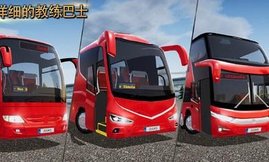 公交公司模拟器游戏截图2