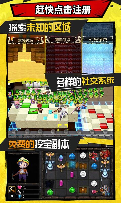 冒险大陆OL游戏截图3