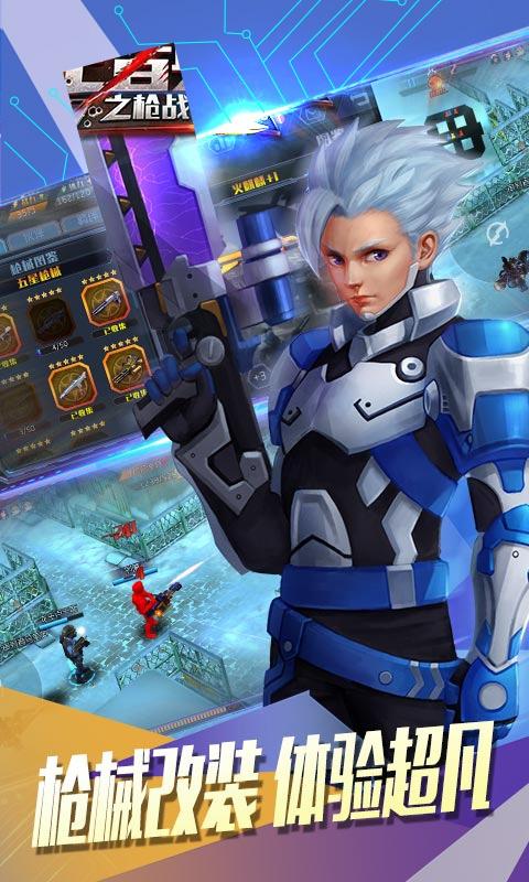 王者英雄之枪战传奇游戏截图5