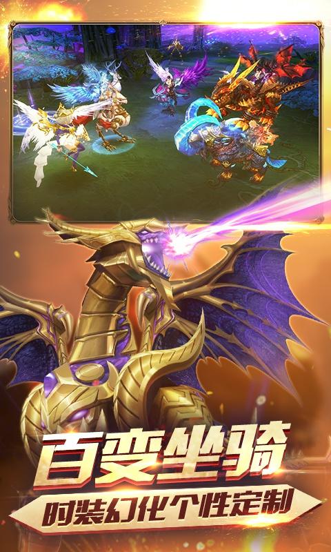 诸神觉醒星耀版游戏截图4