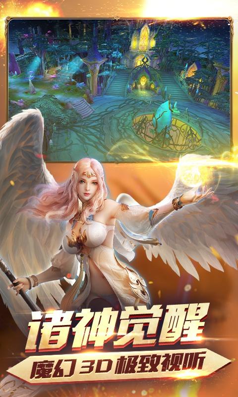 诸神觉醒星耀版游戏截图2