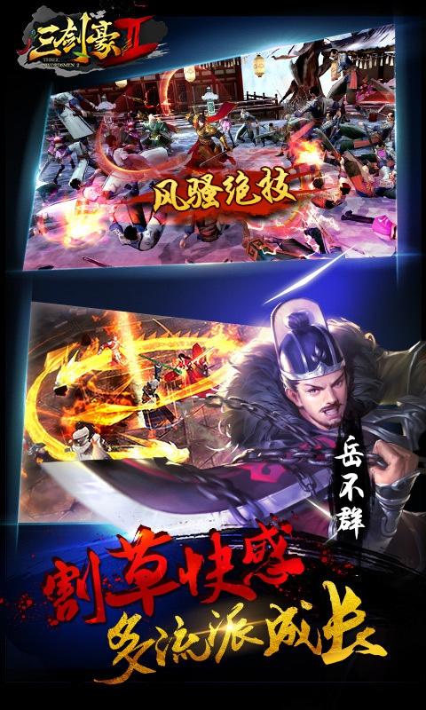 三剑豪2变态版截图