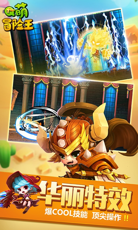梦幻仙境:Q萌冒险满级VIP变态版手游