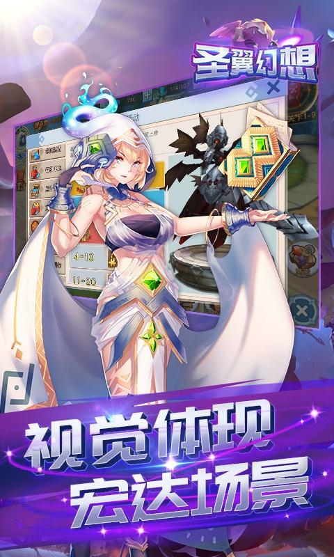最强战兵-圣翼幻想变态版截图