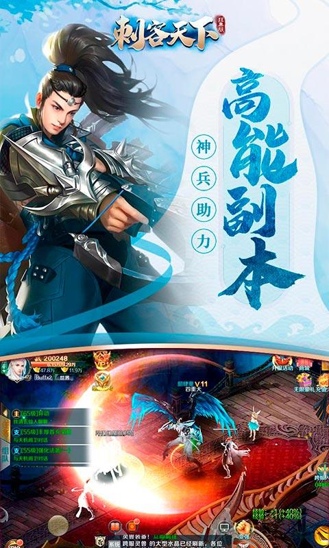 刺客天下:国风仙侠变态版截图