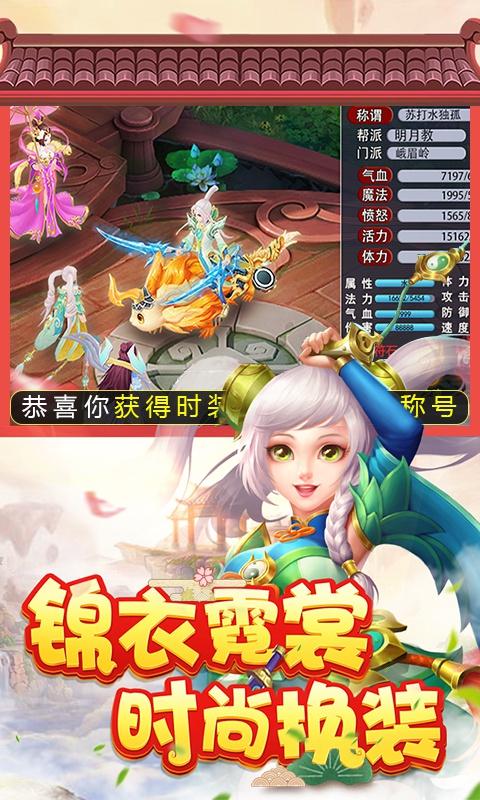 菲狐倚天情缘星耀版游戏截图4