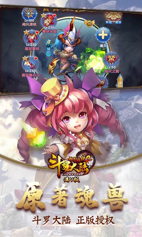 斗罗大陆神界传说2星耀版满级VIP变态版手游