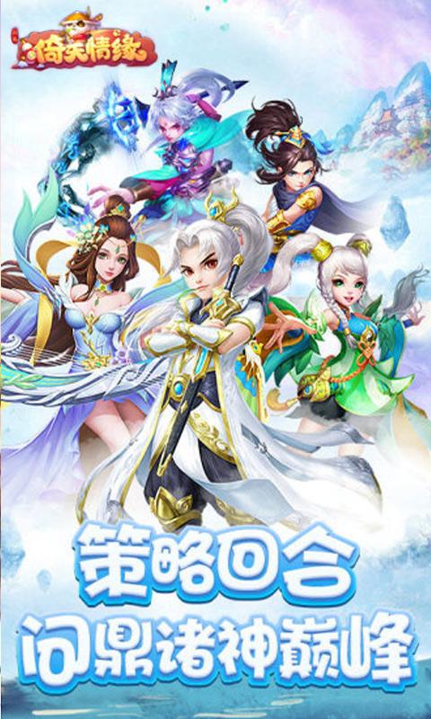 菲狐倚天情缘星耀版游戏截图1