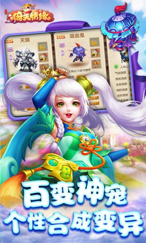 菲狐倚天情缘星耀版游戏截图2