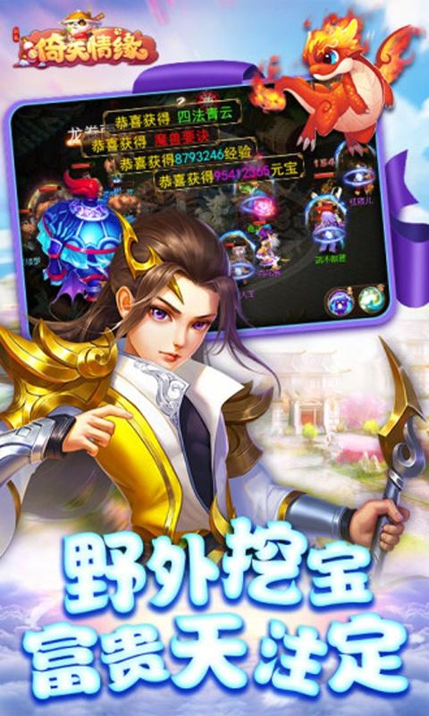 菲狐倚天情缘星耀版游戏截图5