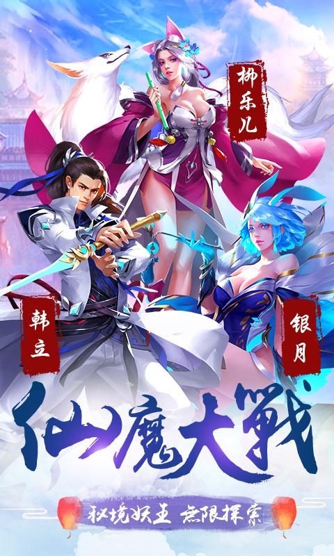 剑舞飞升版变态版截图