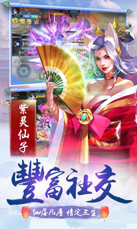 剑舞飞升版游戏截图5