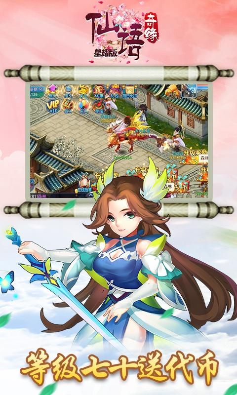 仙语奇缘超级版变态版截图