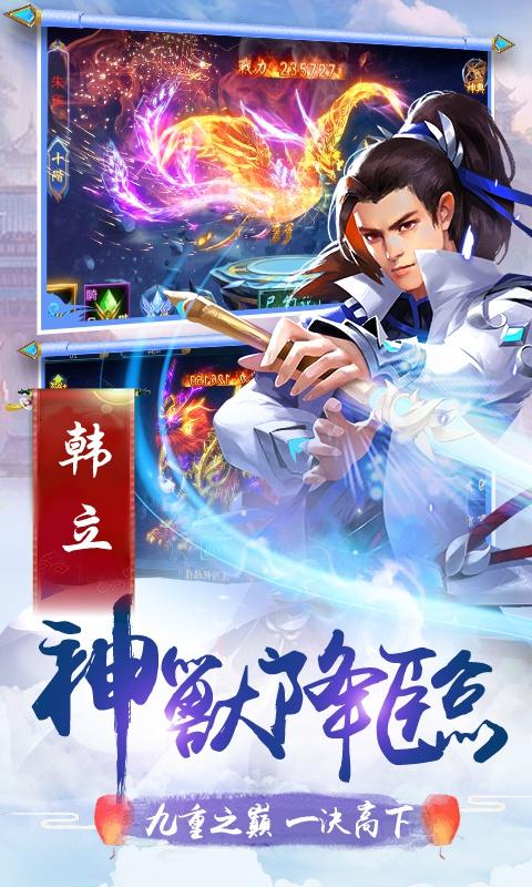 剑舞飞升版游戏截图2