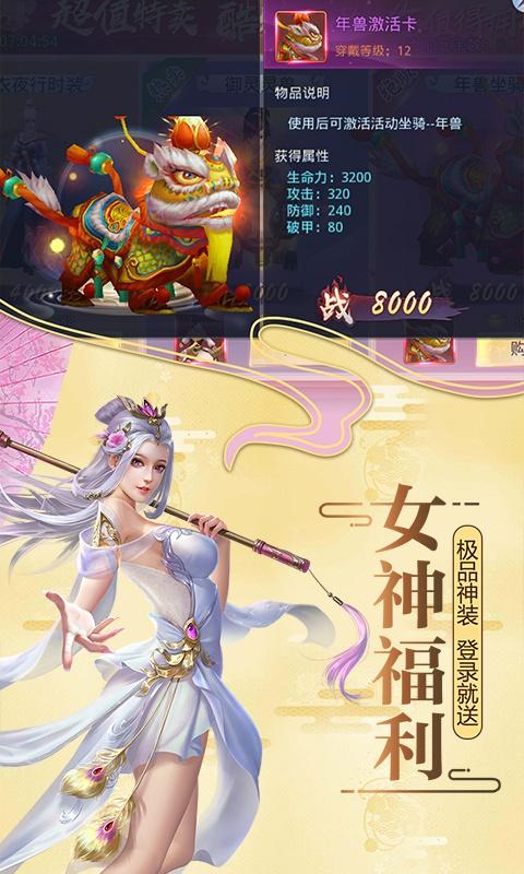 莽荒纪(送异界灵鲲)游戏截图3