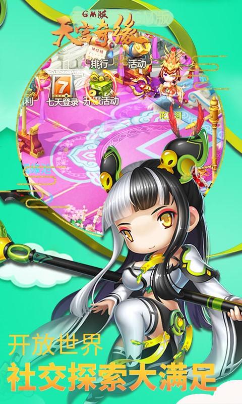 天宫奇缘GM版游戏截图3