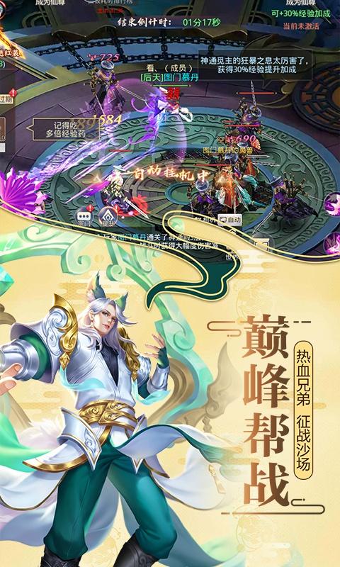 莽荒纪(送异界灵鲲)游戏截图4