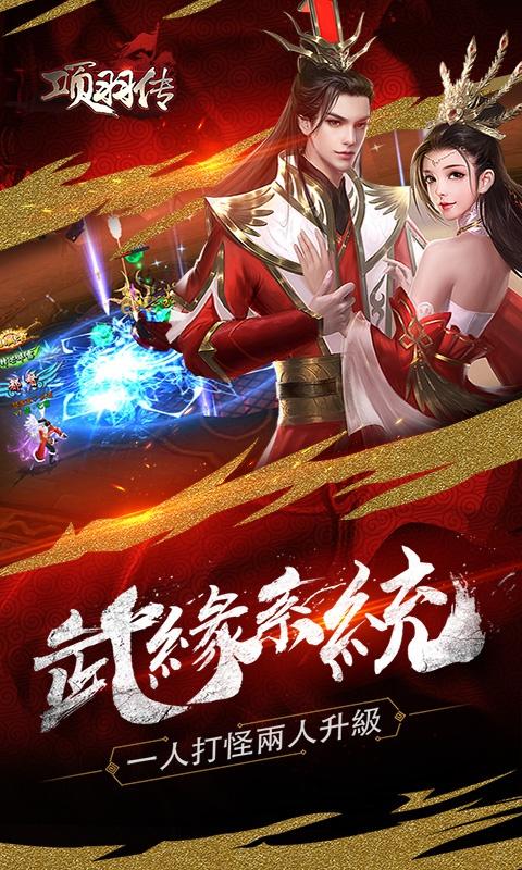 项羽传:匠心国战游戏截图2