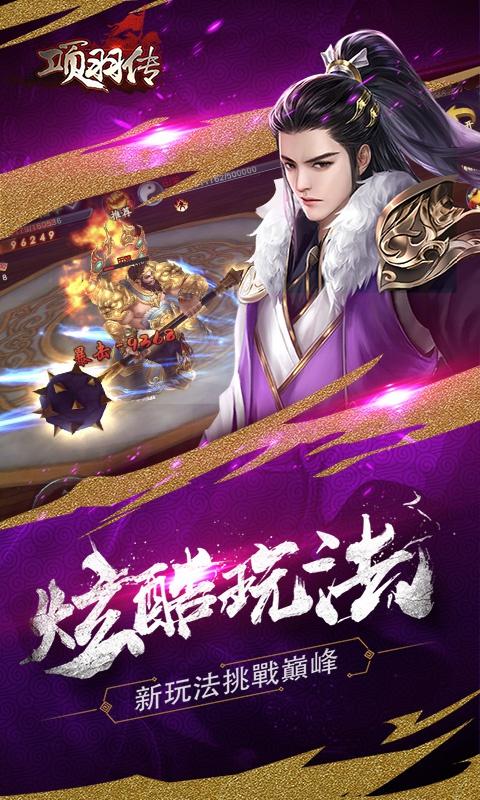 项羽传:匠心国战游戏截图3