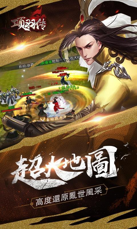 项羽传:匠心国战游戏截图1