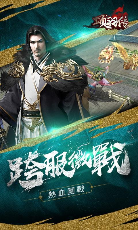 项羽传:匠心国战游戏截图5