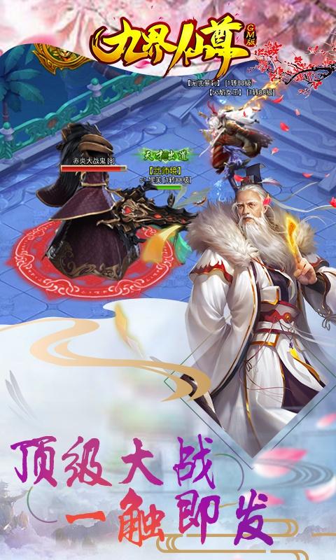 九界仙尊GM版游戏截图4
