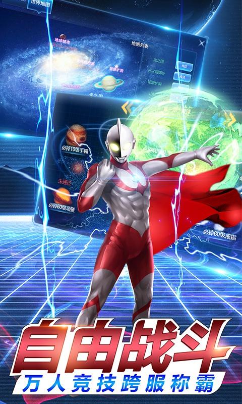 疯狂追击超人变态版截图