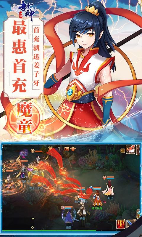 一战封神:三太子游戏截图3