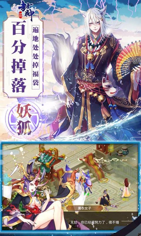 一战封神:三太子游戏截图4