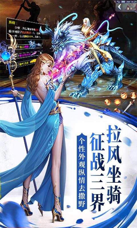 逆苍穹(洪荒神话)游戏截图4